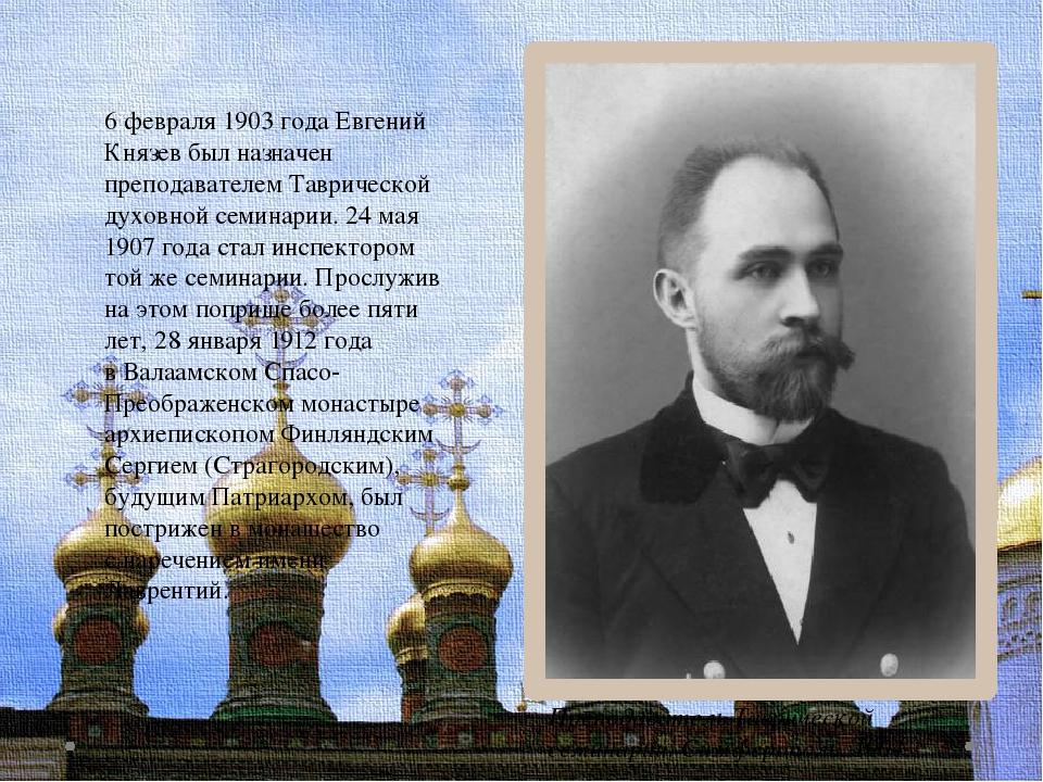 , Преподаватель Таврической семинарии. Симферополь. 1904 6февраля 1903года...