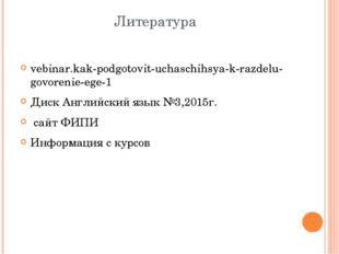 Литература vebinar.kak-podgotovit-uchaschihsya-k-razdelu-govorenie-ege-1 Диск