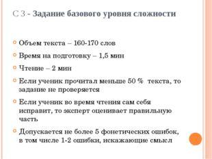 С 3 - Задание базового уровня сложности Объем текста – 160-170 слов Время на
