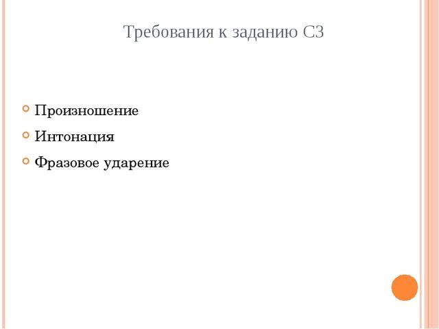 Требования к заданию С3 Произношение Интонация Фразовое ударение