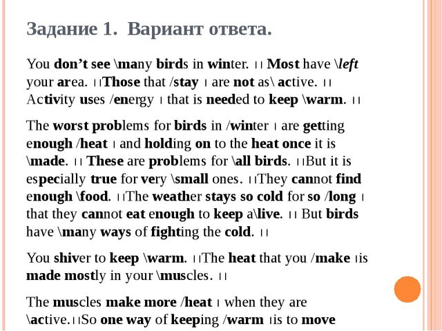 Задание 1. Вариант ответа. You don't see \many birds in winter.  Most have...