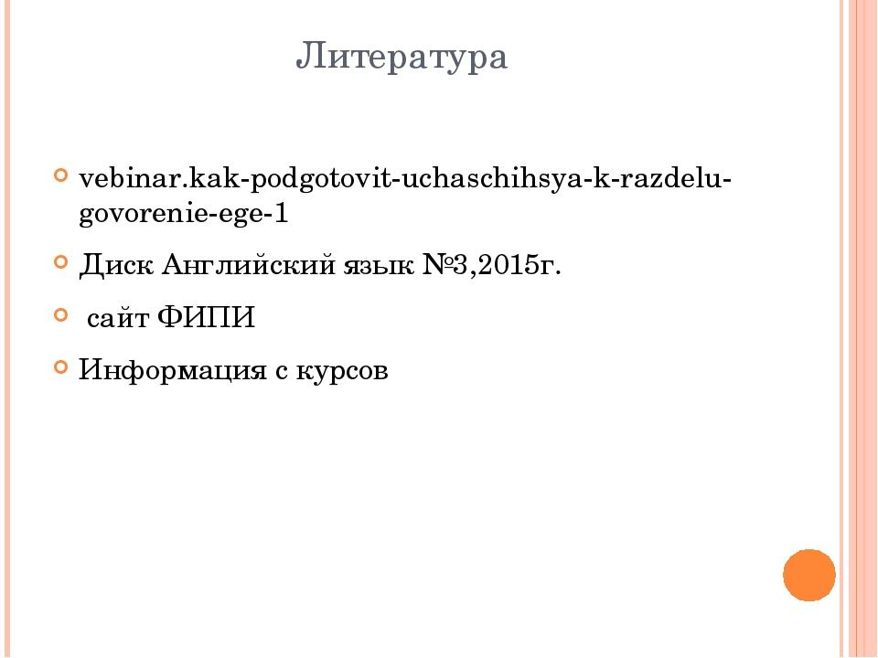 Литература vebinar.kak-podgotovit-uchaschihsya-k-razdelu-govorenie-ege-1 Диск...