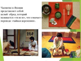Чаепитие в Японии представляет собой целый обряд, который называется «тя но ю