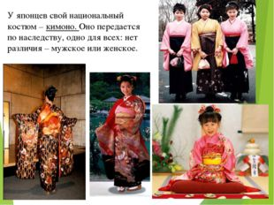 У японцев свой национальный костюм – кимоно. Оно передается по наследству, од