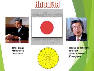 Японский император Акихито Премьер-министр Японии Дзюнъитиро Коидзуми