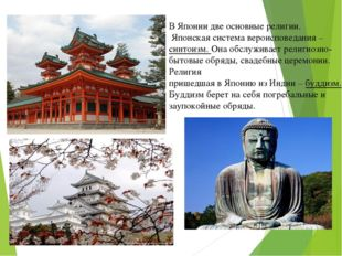 В Японии две основные религии. Японская система вероисповедания – синтоизм.