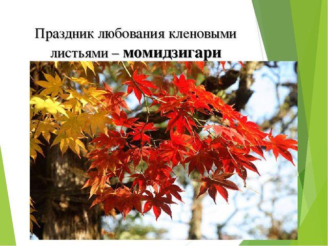 Праздник любования кленовыми листьями – момидзигари