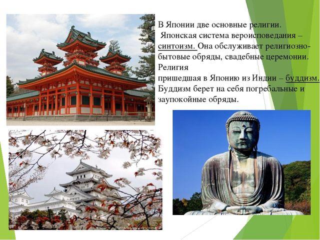 В Японии две основные религии. Японская система вероисповедания – синтоизм....