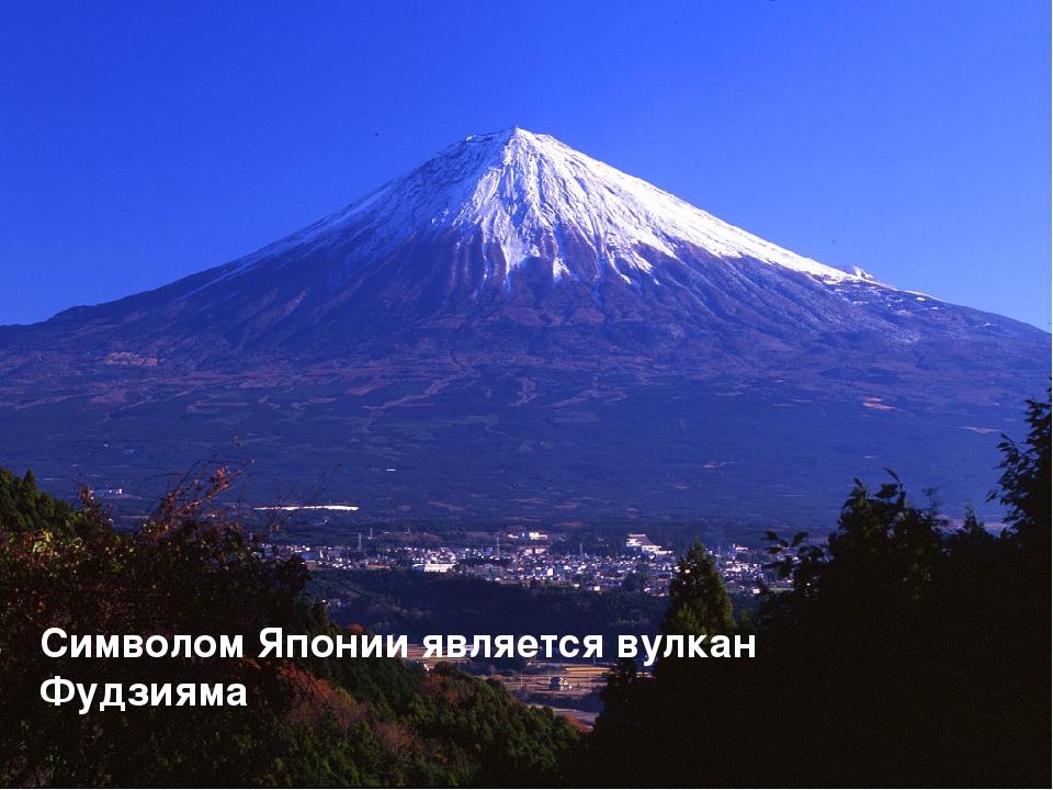 Символом Японии является вулкан Фудзияма