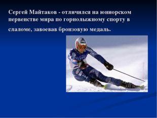 Сергей Майтаков - отличился на юниорском первенстве мира по горнолыжному спор