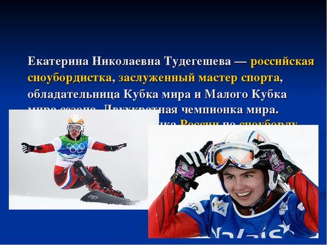 Екатерина Николаевна Тудегешева— российская сноубордистка, заслуженный масте...