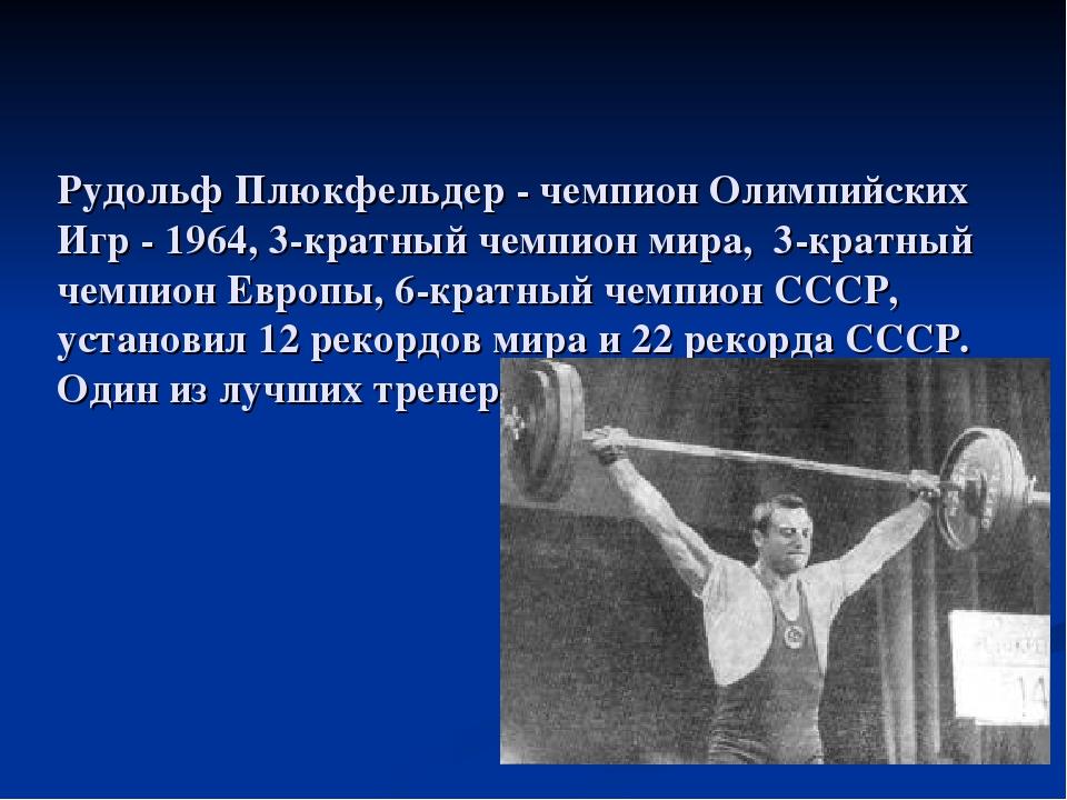 Рудольф Плюкфельдер - чемпион Олимпийских Игр - 1964, 3-кратный чемпион мира,...