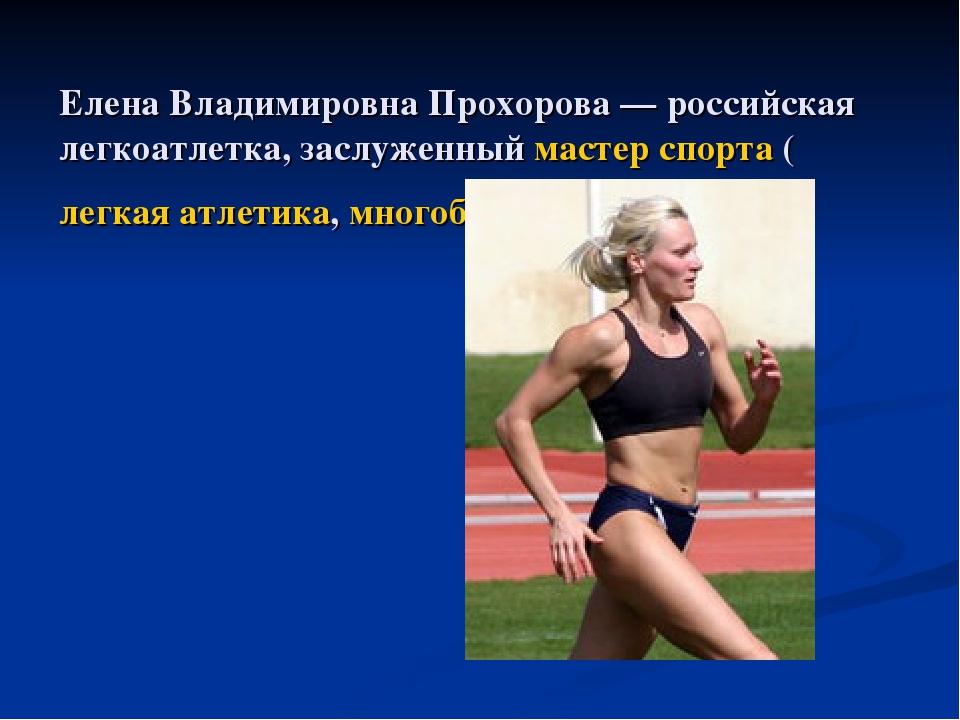 Елена Владимировна Прохорова — российская легкоатлетка, заслуженный мастер сп...