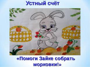 «Помоги Зайке собрать морковки!» Устный счёт
