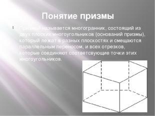 Понятие призмы Призмой называется многогранник, состоящий из двух плоских мно