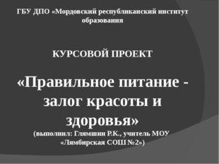 ГБУ ДПО «Мордовский республиканский институт образования КУРСОВОЙ ПРОЕКТ «Пра