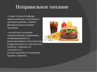 Неправильное питание -создает большой дефицит микроэлементов и витаминов в ор