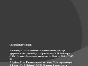 Список источников 1. Вайнер Э. Н. Особенности воспитания культуры здоровья в
