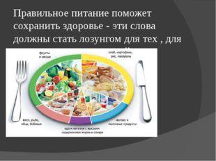 Правильное питание поможет сохранить здоровье - эти слова должны стать лозунг