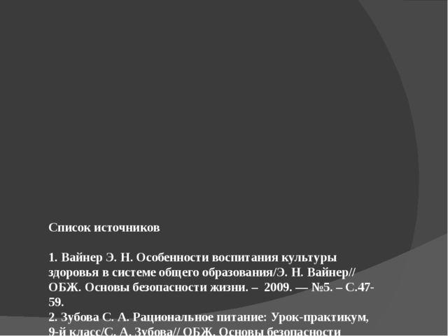 Список источников 1. Вайнер Э. Н. Особенности воспитания культуры здоровья в...