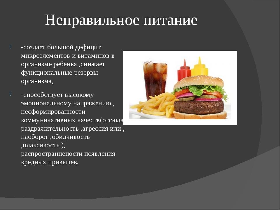 Неправильное питание -создает большой дефицит микроэлементов и витаминов в ор...