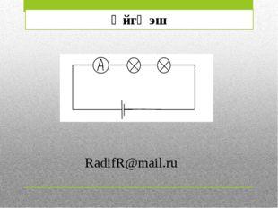 Өйгә эш RadifR@mail.ru