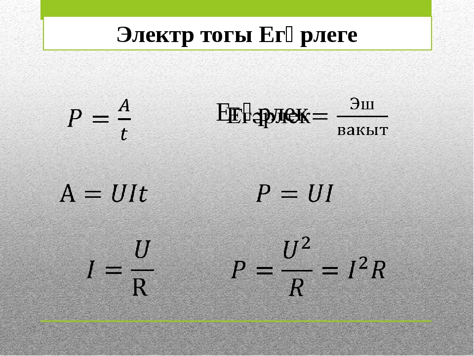 Электр тогы Егәрлеге
