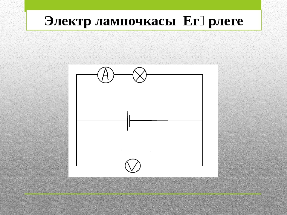Электр лампочкасы Егәрлеге