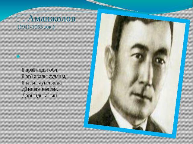 Қ. Аманжолов (1911-1955 жж.) Қарағанды обл. Қарқаралы ауданы, Қызыл ауылында...