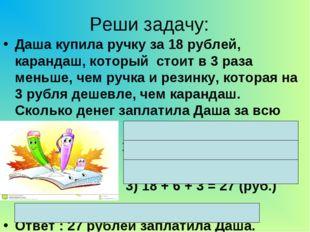 Реши задачу: Даша купила ручку за 18 рублей, карандаш, который стоит в 3 раза