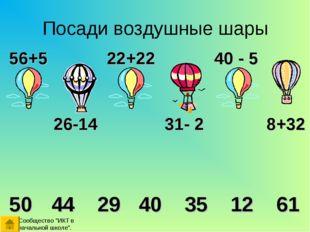 """Сообщество """"ИКТ в начальной школе"""". 2007 год Посади воздушные шары 50 44 29"""