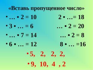 «Вставь пропущенное число» … • 2 = 10 2 • …= 18 3 • … = 6 … • 2 = 20 … • 7 =