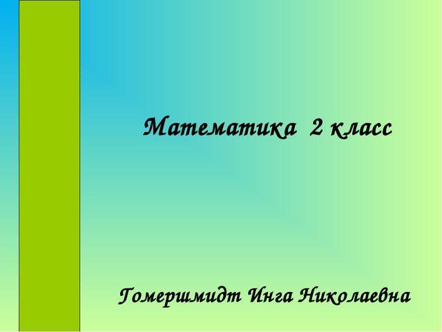 Математика 2 класс Гомершмидт Инга Николаевна