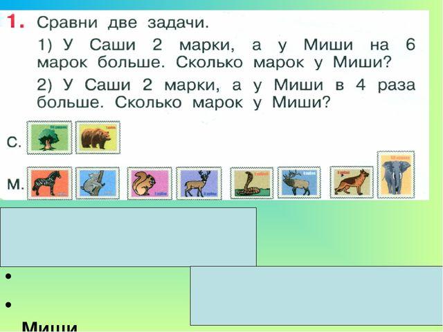 1) 1) 2 + 6 = 8 (м) Ответ : 8 марок у Миши. 2) 2 • 4 = 8 (м) Ответ : 8 марок...