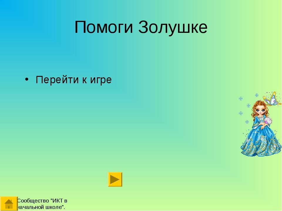"""Сообщество """"ИКТ в начальной школе"""". 2007 год Помоги Золушке Перейти к игре Со..."""