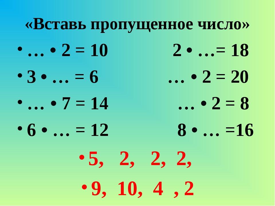 «Вставь пропущенное число» … • 2 = 10 2 • …= 18 3 • … = 6 … • 2 = 20 … • 7 =...