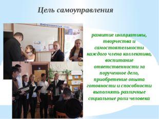 развитие инициативы, творчества и самостоятельности каждого члена коллектива,