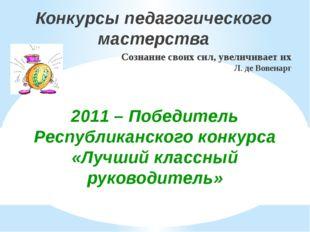 2011 – Победитель Республиканского конкурса «Лучший классный руководитель» Ко