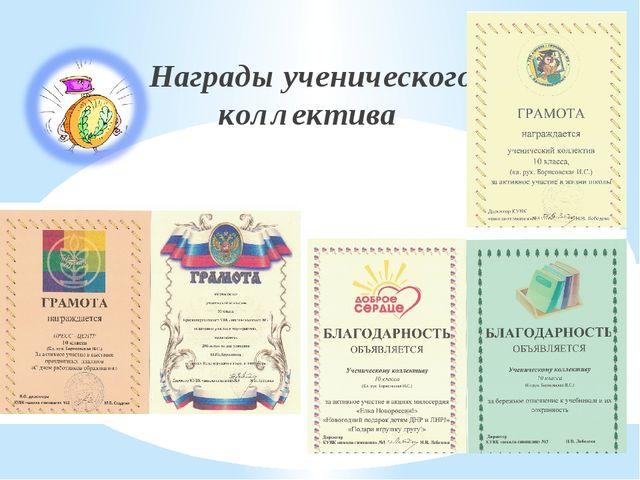 Награды ученического коллектива