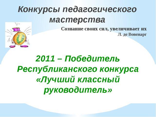 2011 – Победитель Республиканского конкурса «Лучший классный руководитель» Ко...