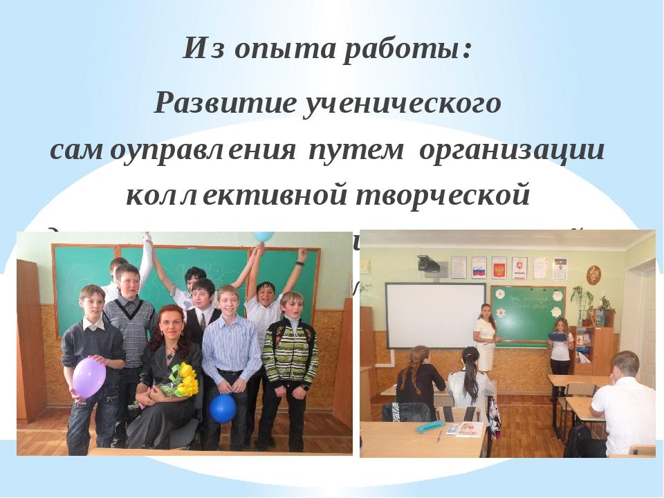 Из опыта работы: Развитие ученического самоуправления путем организации колл...