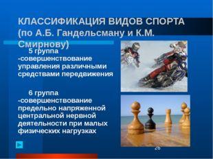 КЛАССИФИКАЦИЯ ВИДОВ СПОРТА (по А.Б. Гандельсману и К.М. Смирнову) 5 группа
