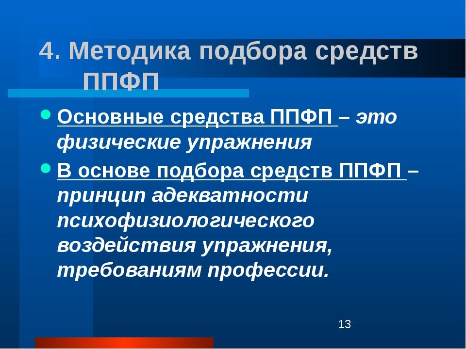 4. Методика подбора средств ППФП Основные средства ППФП – это физические упр...