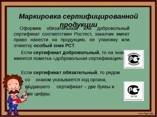 Маркировка сертифицированной продукции Оформив обязательный или добровольный