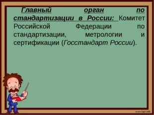 Главный орган по стандартизации в России: Комитет Российской Федерации по ста