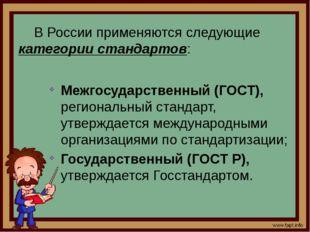 В России применяются следующие категории стандартов: Межгосударственный (ГОСТ