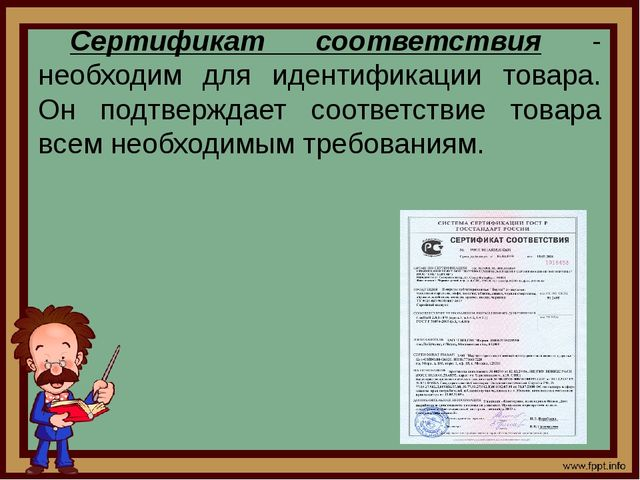 Сертификат соответствия - необходим для идентификации товара. Он подтверждает...