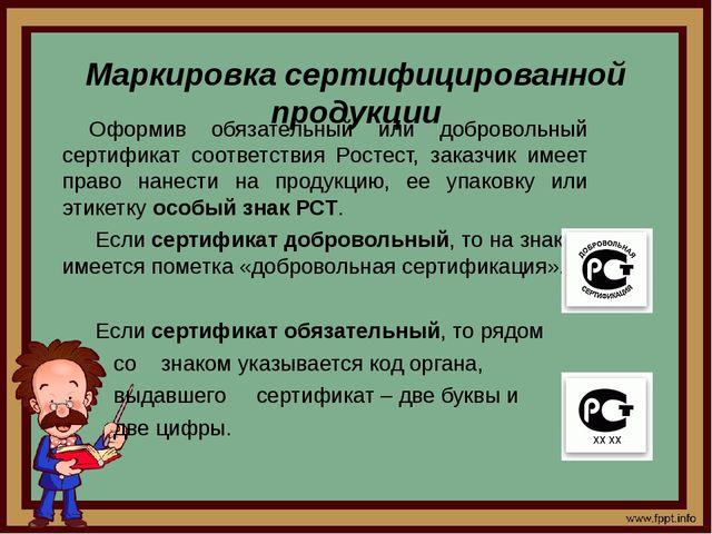 Маркировка сертифицированной продукции Оформив обязательный или добровольный...