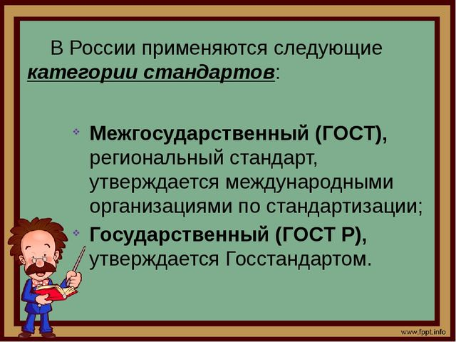 В России применяются следующие категории стандартов: Межгосударственный (ГОСТ...