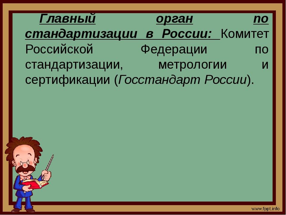 Главный орган по стандартизации в России: Комитет Российской Федерации по ста...